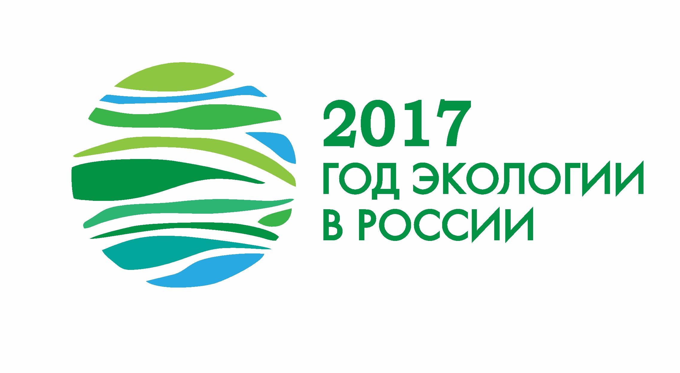 год экологии 2017 картинки