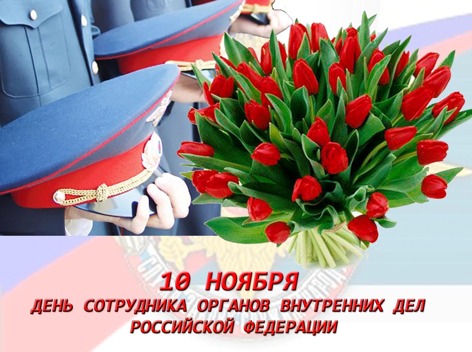 Открытки день сотрудников внутренних дел