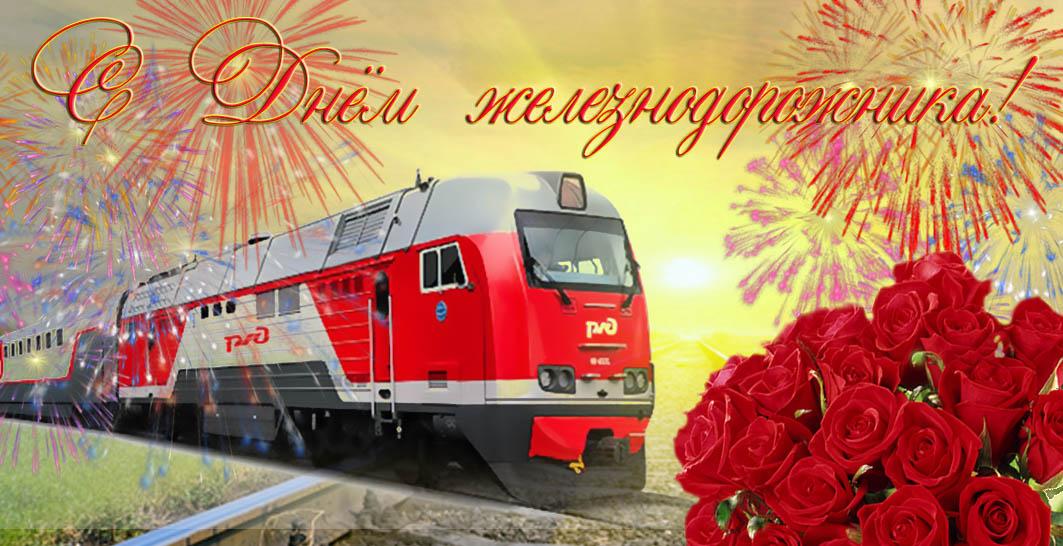 часто жаловалась поздравление российских железных дорог годами удалось