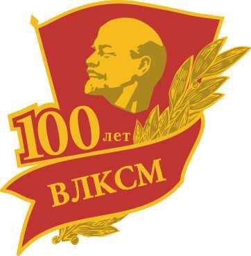Картинки по запросу 100 лет влксм